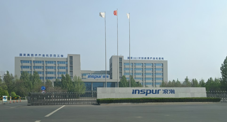 Inspur Jinan Campus Main Gate